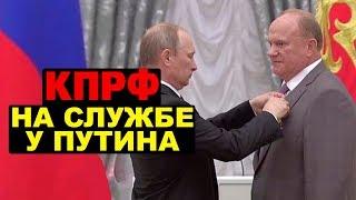 КПРФ продались - сливают выборы в Приморье