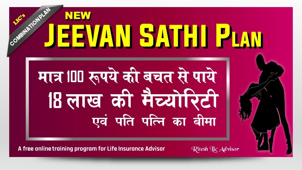 LIC New Jeevan Sathi || Combo Planning for Joint Life (LIC ...