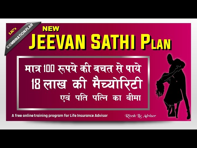 Lic New Jeevan Sathi    Combo Planning for Joint Life