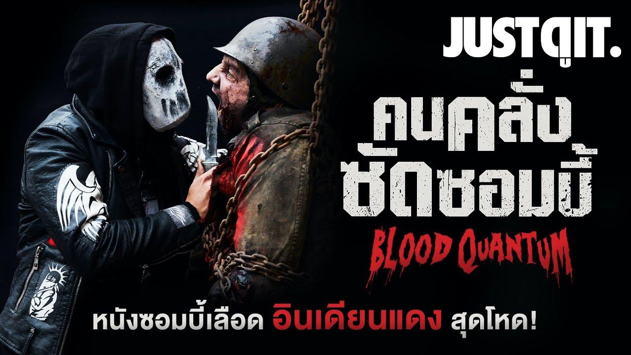 """รู้ไว้ก่อนดู BLOOD QUANTUM หนังซอมบี้เลือด """"อินเดียนแดง"""" สุดโหด #JUSTดูIT"""