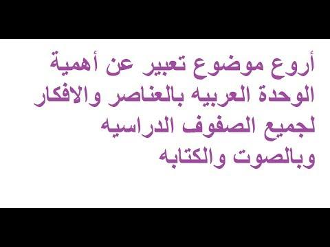 أفضل موضوع تعبير عن أهمية الوحدة بين أقطار الوطن العربي بالعناصر والافكار Youtube
