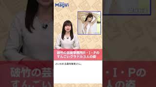 破竹の芸能事務所R・I・Pのすんごいグラドル3人の姿 吉田由莉 動画 22