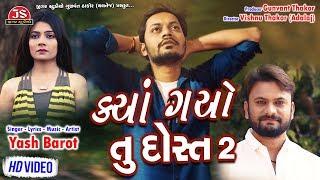 Kya Gayo Tu Dost 2 HD Yash Barot Latest Gujarati Sad Song 2019