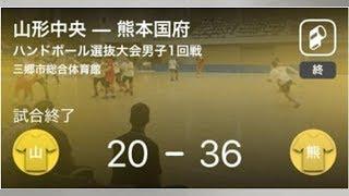 【ハンドボール高校選抜女子3回戦】明光学園が愛知商に大きく点差をつけて勝利
