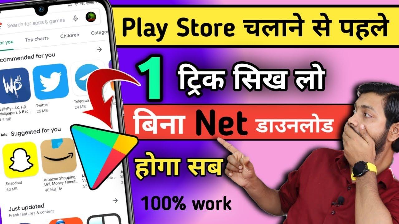 Play Store की इस ट्रिक से कोई भी ऐप्प या गेम बिना Net के डाउनलोड होगा || download apps/games no net
