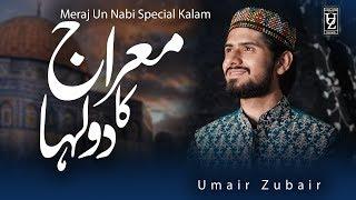 Meraj Kay Dulha |OOJ Pana Meray Huzoor Ka Hay| Special Mairaj Kalam - Umair Zubair 2020 Naat