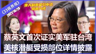 蔡英文亲口证实美军驻台湾!为数十年首次承认   美国核潜艇维修卫星曝光,受损部位披露《33视界观》28/10/2021   CHANNEL33电视台(新西兰)