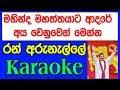 Gambar cover Ran Arunalle Mahinda Rajapaksha Song Karaoke