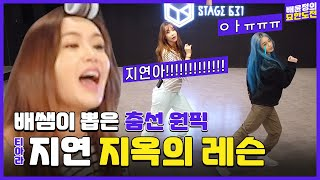 Choreography Lessons with JIYEON🤸 l ep.10ㅣBaeYoonJung TV
