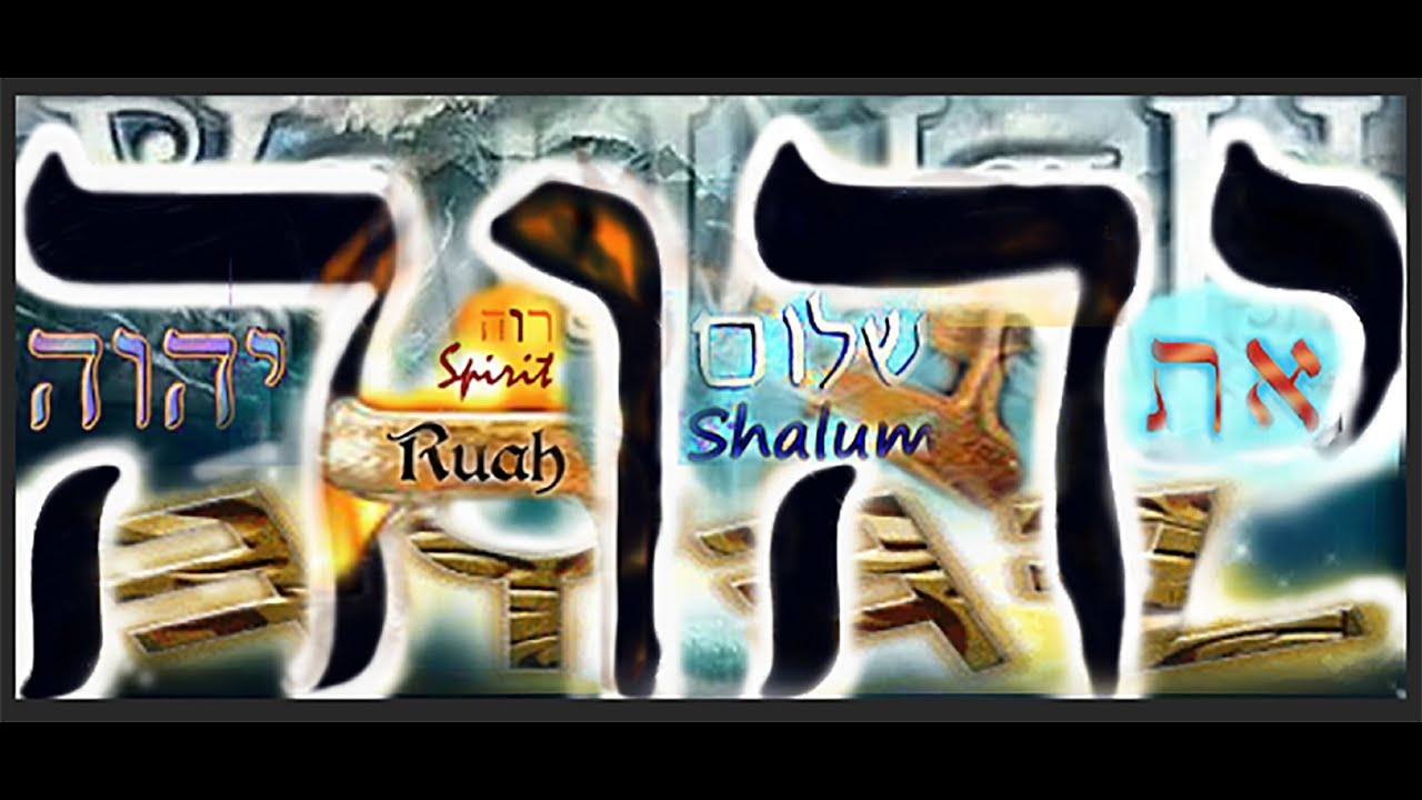 YAHUAH יהושע יהוה YAHUSHA POWER PRAYER