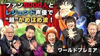 映画『ドラゴンボール超 ブロリー』ワールドプレミアが日本武道館で行わ...