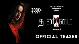 Thanimai (Tamil Film) - Official Teaser