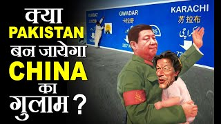 क्या पाकिस्तान बनेगा चीन का ग़ुलाम, वजह जानकार चौंक जाएंगे आप! | Is China invading Pakistan?