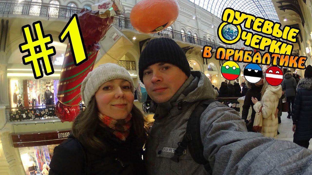 Путешествие началось в Москве. 1 серия Путевые очерки в Прибалтике