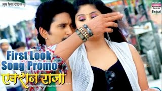 Download Hindi Video Songs - ACTION RAJA - FIRST LOOK SONG PROMO | BHOJPURI MOVIE 2016