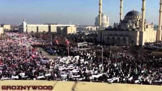 Скачать Митинг в Чечне 19 01 2015 Мы против оскорбления Пророка с а в