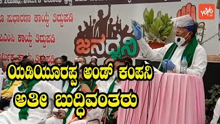 Siddaramaiah Punch Dialogues On BSYyeddyurappa And Team | karnataka  Politics |YOYO Kannada News