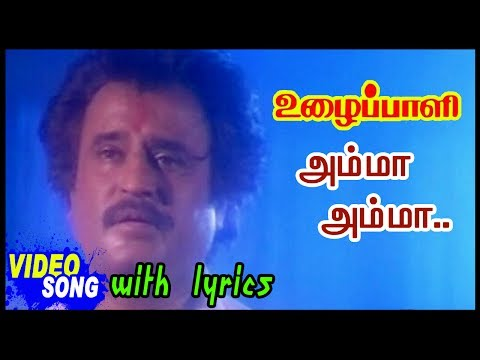 Uzhaippali Tamil Movie Songs | Amma Amma Video Song with lyrics | Rajinikanth | Ilayaraja