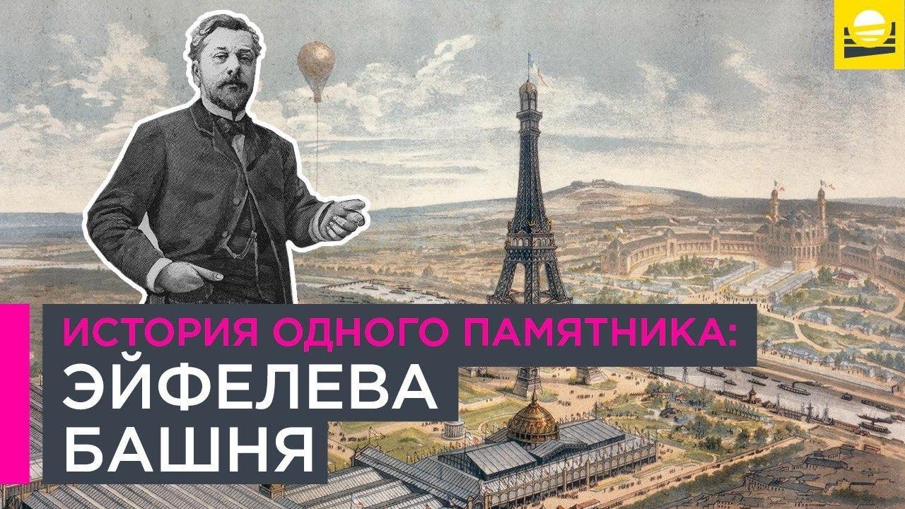 История одного памятника: Эйфелева башня  | 10+