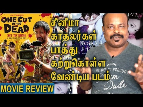 One Cut Of The Dead 2017 Movie Review In Tamil By Jackie Sekar | Takayuki Hamatsu | Mao