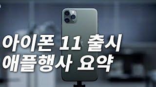 아이폰11 출시와 애플행사 요약 정리