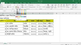 MS Excel for beginner | টেবিল, রো এবং কলাম বেসিক সেটআপ খুবই সহজ