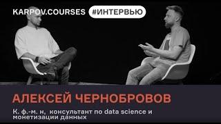 Алексей Чернобровов - как Data Science приносит пользу бизнесу