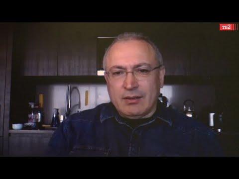 Михаил Ходорковский о