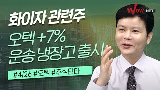 신현식 l 화이자 관련주 오텍+7% 운송 냉장고 출시 …