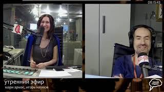 Мари Армас и Игорь Наумов.  Пощечина Макрону - полгода административки. (9.06.21) часть 1