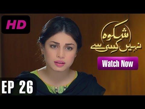 Shikwa Nahin Kissi Se - Episode 26 - A Plus ᴴᴰ