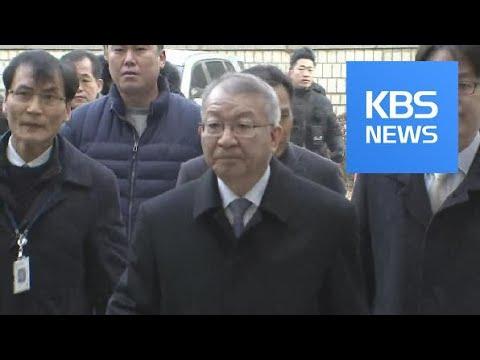 '사법농단 몸통' 양승태 전 대법원장 구속…박병대 전 대법관은 기각 / KBS뉴스(News)