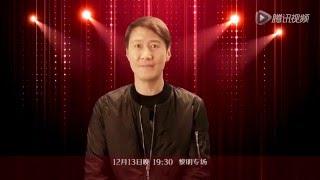 《隐藏的歌手》明星宣傳片 黎明 Leon Lai