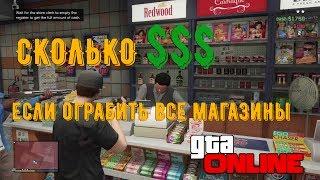 #5 Всё с Нуля! Начинаем проходить ограбления! Стрим! Как заработать в GTA ONLINE новичку!?