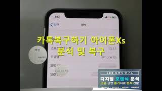 카톡복구하기 아이폰Xs 대화내용 데이터분석 가능 - s…