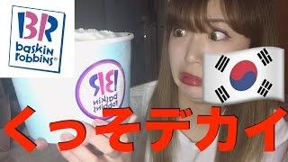 韓国の31がマジエベレスト級(盛った) thumbnail