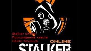 Stalker online:Прохождение квеста