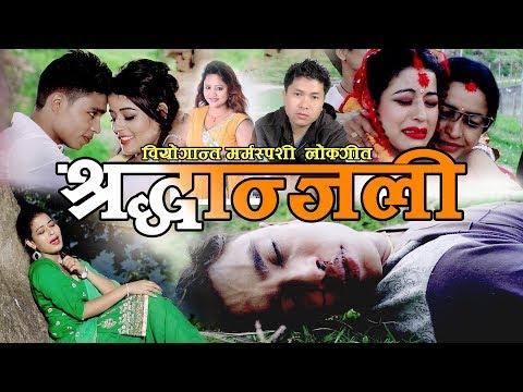 New Lok Dohori Song 2074||श्रदान्जली||SRADANJALI||Mousam Gurung & Purnakala b.c Ft,Sanchita & Arjun