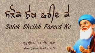 Download lagu SALOK SEIKH FAREED JI ( ਸਲੋਕ ਸੇਖ ਫਰੀਦ ਜੀ )