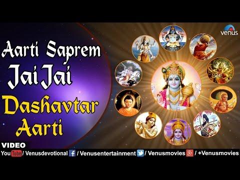 Aarti Saprem Jai Jai-Dashavtar - Full Aarti | Aarti Sangrah - Marathi | Popular Marathi Aartiyan