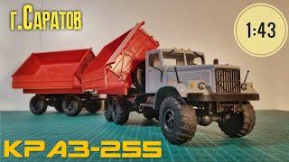 Модель вантажівки КрАЗ-255 виробництва р. Саратов.