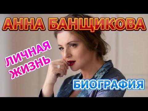 Анна Банщикова - биография, личная жизнь, муж, дети. Актриса сериала Ищейка 4 сезон (2020)