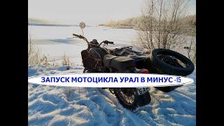 Мотоцикл урал  зимой /   мотоцикл урал запуск в мороз, покатушки по льду