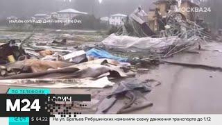 Смотреть видео Число жертв тайфуна в Японии возросло до 47 - Москва 24 онлайн