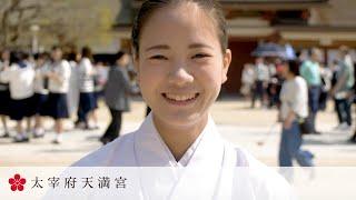 [太宰府天満宮公式チャンネル] Introducing the world of shrine maidens - 巫女 MIKO