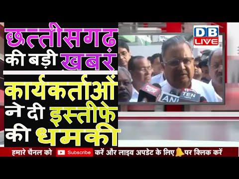 Chhattisgarh News | टिकट बंटवारे को लेकर घमासान | कार्यकर्ताओं ने दी इस्तीफे की धमकी | #DBLIVE