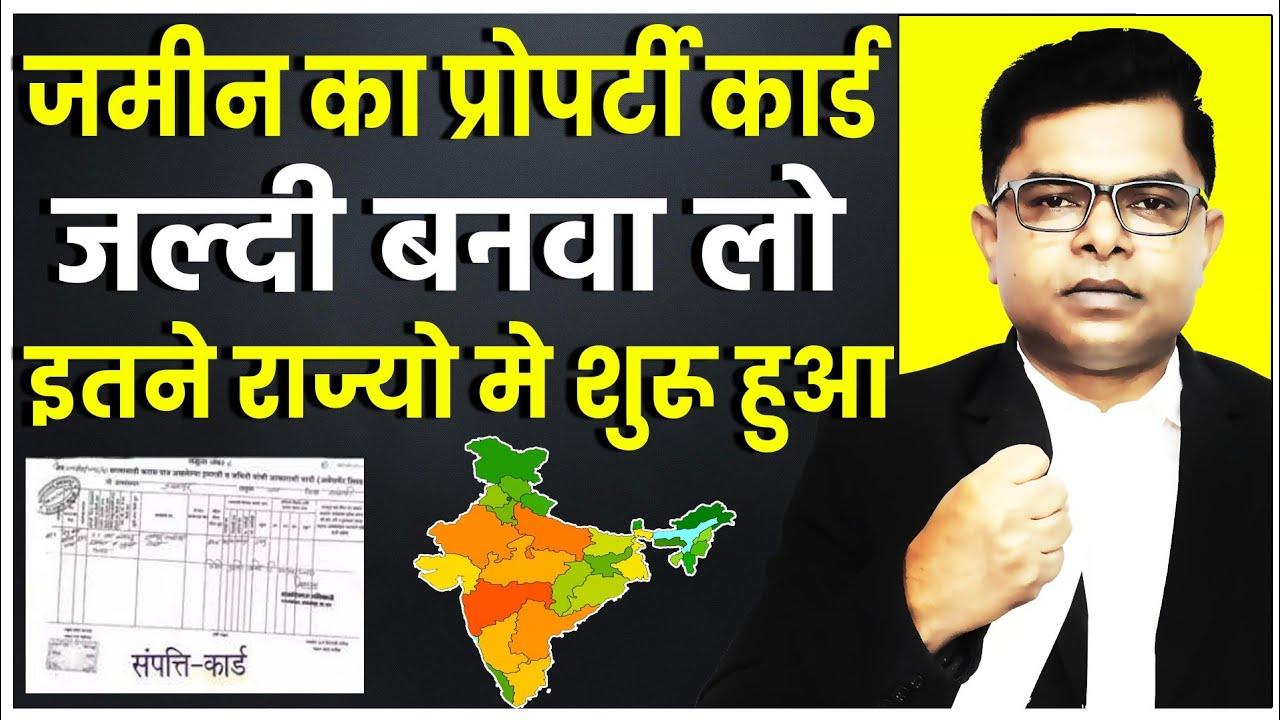 हर जमीन का बनेगा प्रोपर्टी कार्ड || Property Card || Swamitwa Yojna || #FAXINDIA