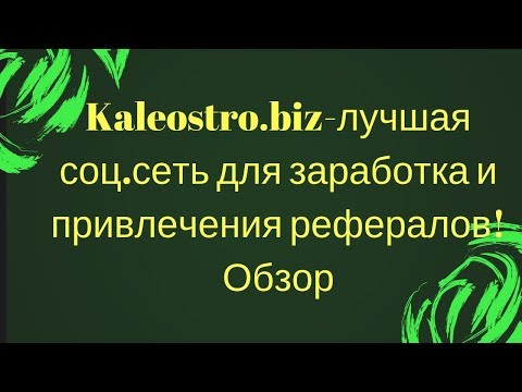 Kaleostro. biz-лучшая соц. сеть для заработка и привлечения рефералов! Лучший заработок в Интернете!
