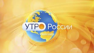 220421 УТРО РОССИИ ИВАНОВО