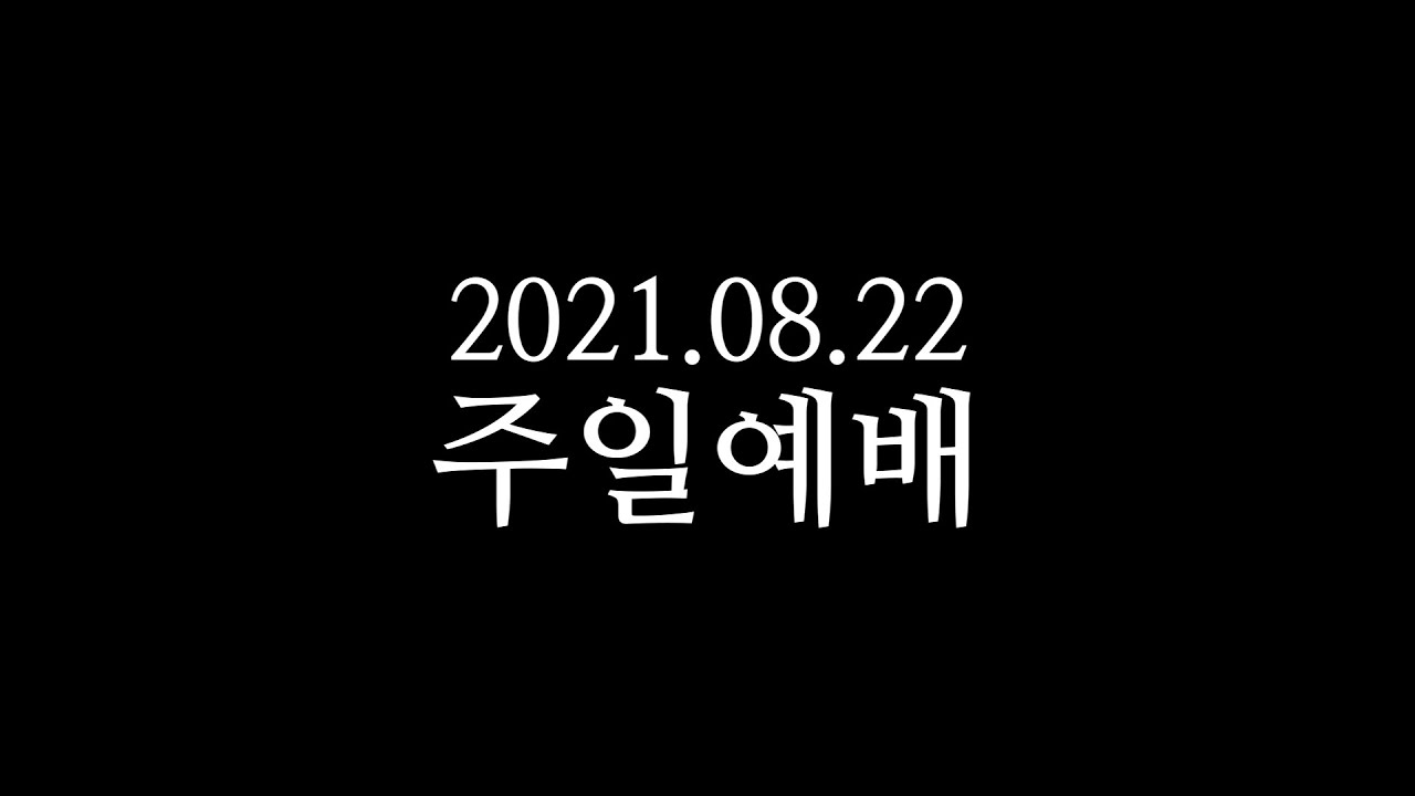 20210822 주일예배 박영선목사
